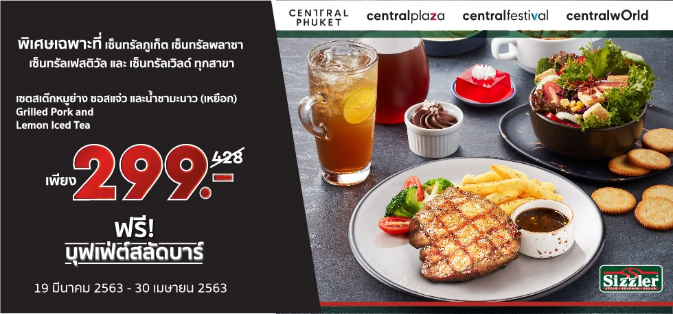 Sizzler x CPN Promotion